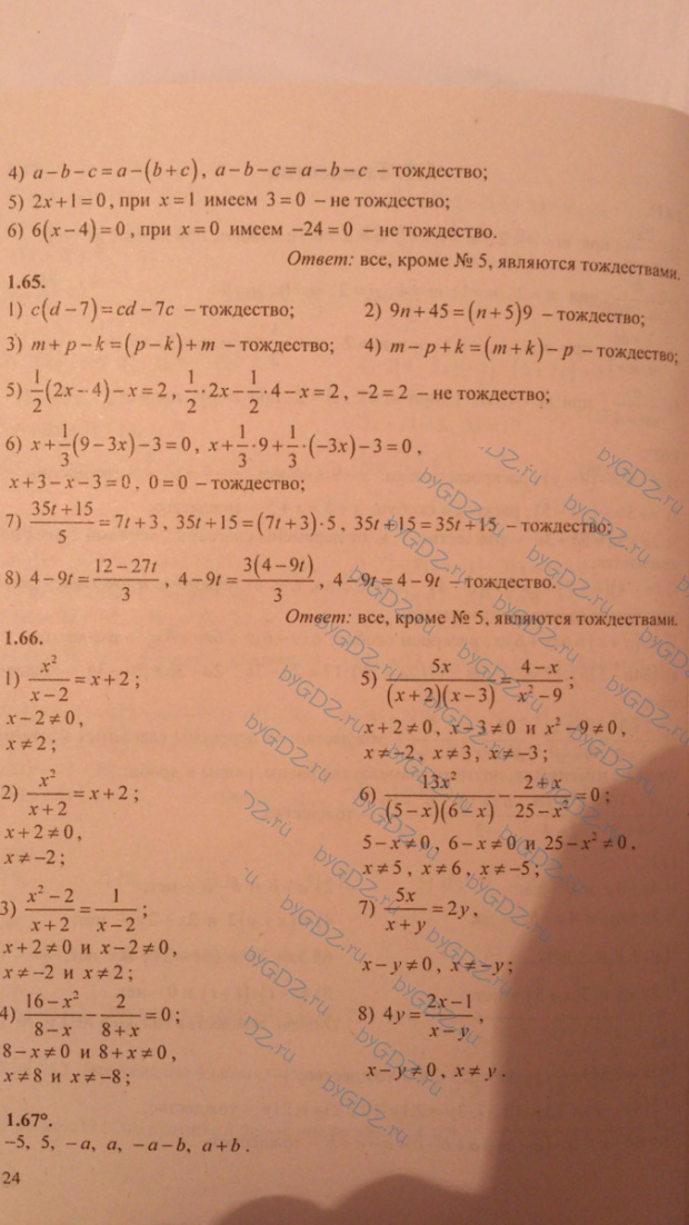 Белорусские решебники для 7 класса по алгебре